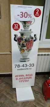 Штендер рекламный б/у